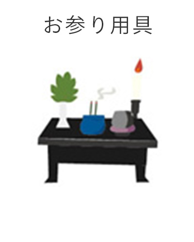 ファミリーホール船橋の1日家族葬プラン・お参り用具