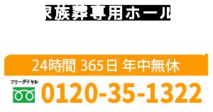 【公式】ファミリーホール船橋