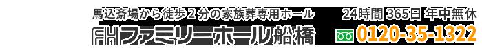 【公式】ファミリーホール船橋 馬込斎場徒歩2分の家族葬ホール(葬儀社・斎場)