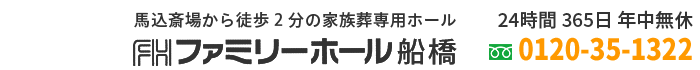 【公式】ファミリーホール船橋|馬込斎場徒歩2分の家族葬ホール(葬儀社・斎場)