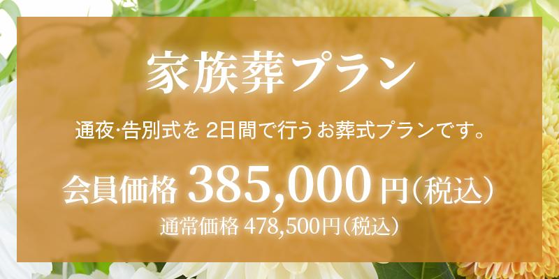 ファミリーホール船橋の家族葬プラン385,000円