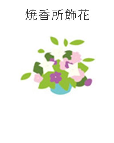 ファミリーホール船橋、1日家族葬プラン・焼香所飾花