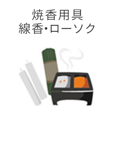 ファミリーホール船橋、1日家族葬プラン・焼香用具、線香ローソク