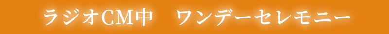 ラジオCMオンエア中ワンデーセレモニー・1日家族葬